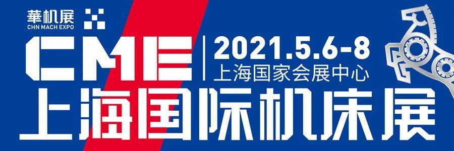 定档!CME上海世界机床展延期至5月6
