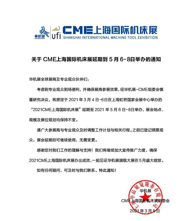 2021上海机床展时刻