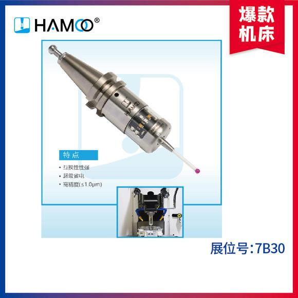 汉默欧——AMP40.2光学通讯测头