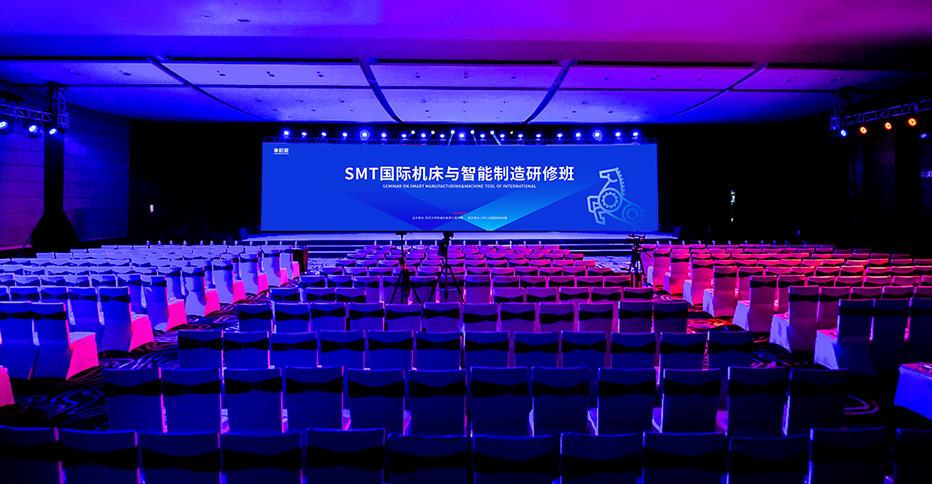 SMT国际机床与智能制造研修班
