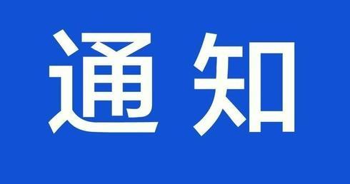 关于 JME 天津国际机床展延期举办的通知