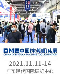 JME中国(天津)机床展-华机展